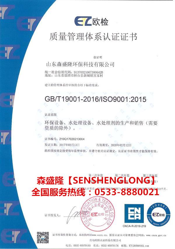 反渗透阻垢剂生产厂家销售及市场分析